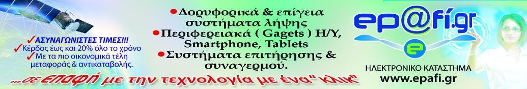 epafi.gr