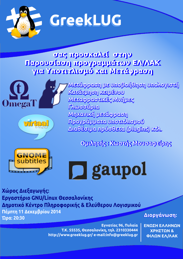greeklug translation 11-12-2014s